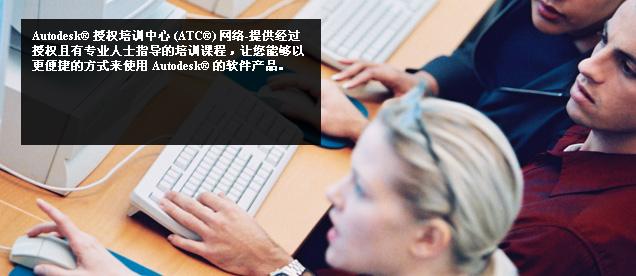 Autodesk® 授权培训中心 (ATC®) 网络-提供经过授权且有专业人士指导的培训课程,让您能够以更便捷的方式来使用 Autodesk® 的软件产品