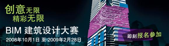 创意无限 精彩无限-bim建筑设计大赛