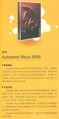 数字娱乐技术2008年度DCC行业卓越产品奖 Autodesk Maya 2009