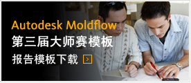 Autodesk Moldflow