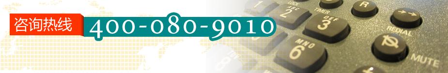 咨询热线: 400-080-9010