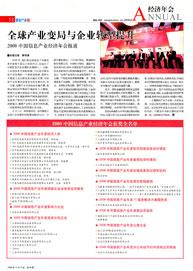 全球产业变局与企业转型提升 2008中国信息产业经济年会报道