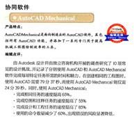 中国计算机报编辑选择奖 - 协同软件AutoCAD Mechanical