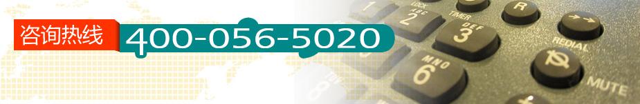 咨询热线: 400-056-5020
