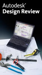 Autodesk Design Review 無償デスクトップ ビューア アプリ
