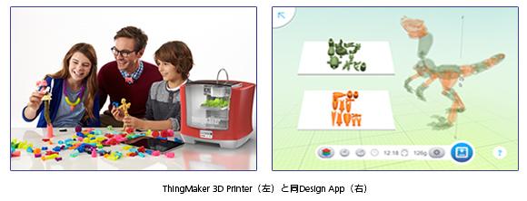 ThingMaker 3D Printer(左)と同Design App(右)