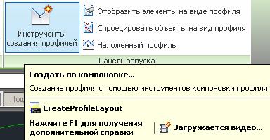 Левой кнопкой мыши выберите табличную часть продольного профиля и на ленте интерфейса нажмите команду Инструменты создания