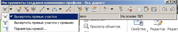В появившемся окне Инструментов создания компоновки нажмите на черный треугольник первой иконки и выберите команду Вычертить
