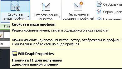 Левой кнопкой выберите подпрофильную таблицу и на ленте интерфейса запустите команду Свойства вида профиля.