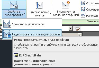 Можно увеличить частоту отметок. Для этого выберите профиль левой кнопкой мыши и на ленте интерфейса нажмите кнопку