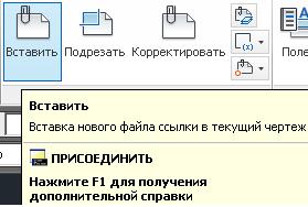 На ленте интерфейса перейдите во вкладку Вставка и нажмите на команду Вставить.