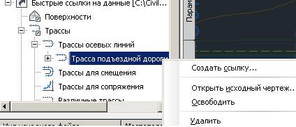 Перейдите в чертеж Поперечные сечения.dwg, в разделе Быстрые ссылки на данные разверните трассы, щелкните правой кнопкой мыши