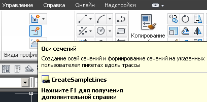 На ленте интерфейса выберите команду Оси сечений.