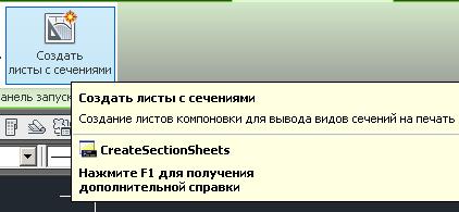 Новинкой версии 2012 является возможность автоматического создания листов по поперечным сечениям, что мы и сделаем в следующем