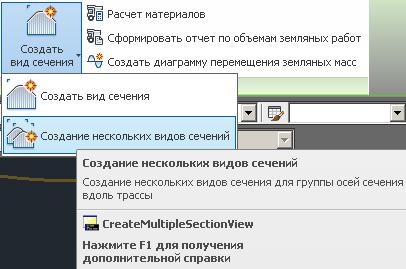 Левой кнопкой мыши выберите поперечное сечение в плане и на ленте интерфейса выберите команду Создать несколько видов сечений.