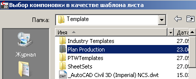 Зайдите в папку Plan Production и выберите шаблон Russian Civil 3D (Metric) Section (100).dwt.