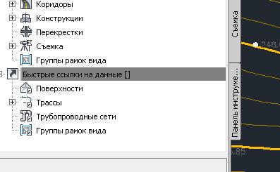 В Области инструментов чертежа Автодорога.dwg разверните раздел Быстрые ссылки на данные.
