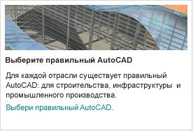 Для каждой отрасли проектирования существует правильный AutoCAD