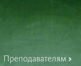 Преподавателям
