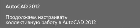 Авторы уже ставшего легендарным тест-драйва «Коллективная работа в AutoCAD 2011» Дмитрий Тищенко и Алексей Кулик  решили продолж