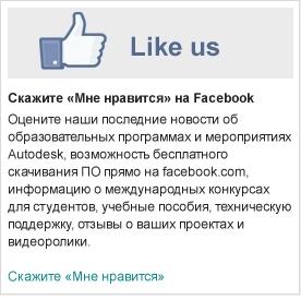 Скажите «Мне нравится» на Facebook