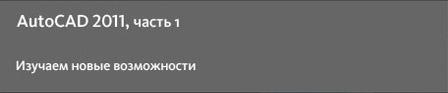 AutoCAD 2011, часть 1 Изучаем новые возможности