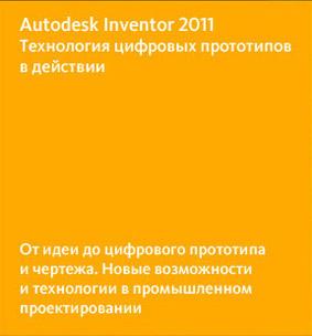 Autodesk Inventor 2011 Технология цифровых прототипов в действии